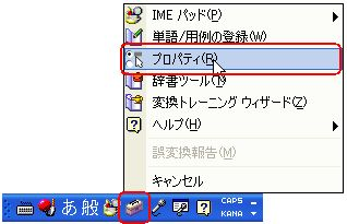 IMEツールバー.jpg