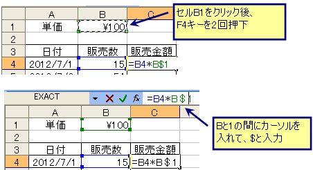 絶対参照_$のつけ方.jpg