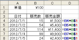 絶対参照_正解.jpg