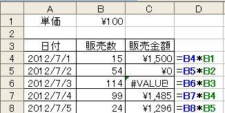絶対参照_相対参照.jpg